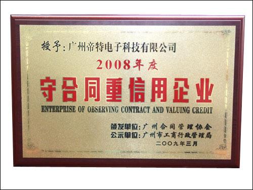 企业荣誉3.jpg