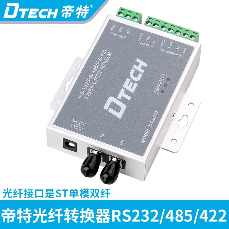 DTECH帝特DT-9077 单纤光纤调制解调器rs232 rs485 rs422转光纤光端机