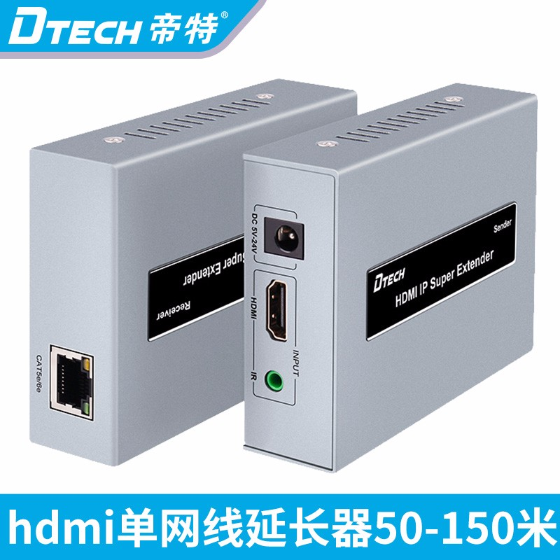 DTECH帝特DT-7046 HDMI单网线延长器120米一对多网络传输器高清分屏器多对一过交换机