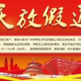 帝特电子2018年国庆节放假通知
