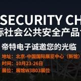 帝特电子2018年10月23-26日北京安防展邀请函
