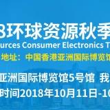 帝特电子2018年10月11日-14日环球资源秋季展会邀请函
