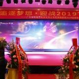 2019年帝特公司年会盛典暨2019迎春晚会
