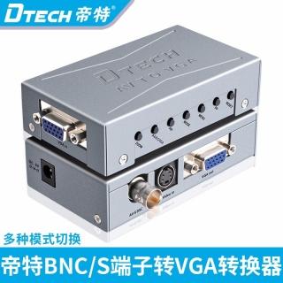 DTECH帝特DT-7003A BNC转VGA转换器 av/s端子转vga 转换器 高清输出