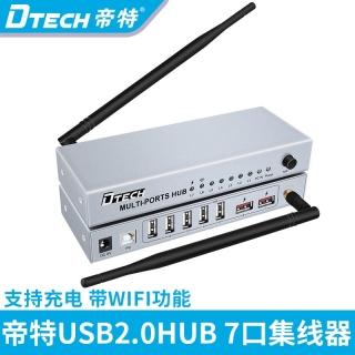 DTECH帝特DT-3207WF usb2.0扩展hub集线器7口 wifi集线器 BC1.2充电 USB分线器工业级HUB带wifi功能