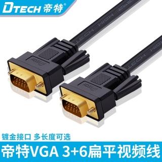 DTECH帝特DT-3601 VGA线电脑显示器连接线视频线VGA线0.75-30米