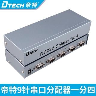 DTECH帝特DT-5044 RS232串口分配器一进四出9针COM口串口分配器1进4出