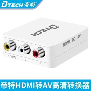 DTECH帝特DT-6524 hdmi转av转换器老电视1080p小米大麦盒子视频转换器