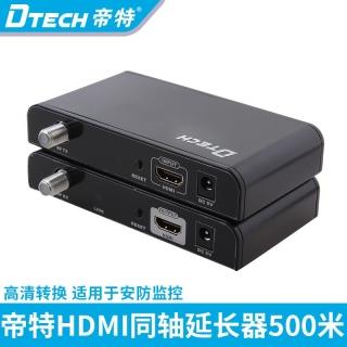 DTECH帝特DT-6534 hdmi同轴延长器500米 hdmi同轴音频 视频转换器