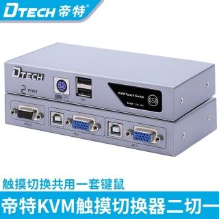 DTECH帝特DT-8021 kvm切换器二进一出VGA电脑触摸切换器USB键鼠切换2口