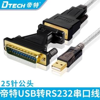 DTECH帝特DT-5003A USB转RS-232 DB9+25针串口线 PL2303芯片 80镀锡铜外编织+铝箔双层屏蔽 4组抗拉 镀金端子 透明白线+透明黑头