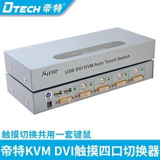 DTECH帝特DT-8241 USB/DVI KVM半自动切换器4进1出 触控按键 3C 5V/1A电源