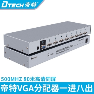DTECH帝特DT-AU7508 VGA 500MHz分配器+音频  1TO 8 3C 5V/1A电源
