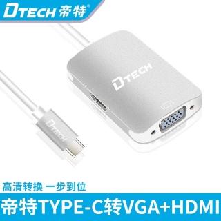 DTECH帝特DT-T0028 type-c转hdmii/vga转换器线苹果电脑macbook笔记本