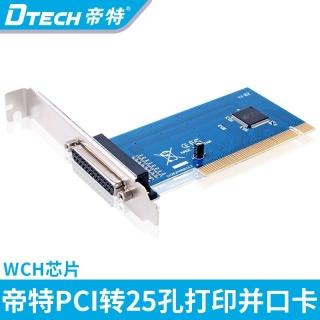 DTECH帝特PC0094 pci打印机并口卡 电脑主板PCI转打印机接口25孔pci卡