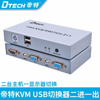 DTECH帝特DT-7016 kvm切换器2口电脑usb鼠标键盘自动切换器二进一出