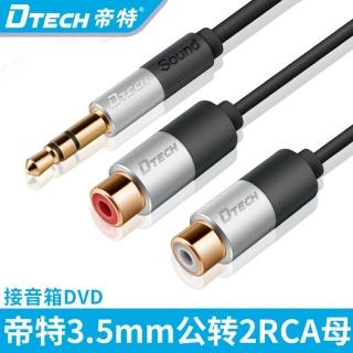 DTECH帝特DT-T0240 3.5mm转RCA母转接线 3.5mm音频转双莲花线