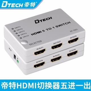 DTECH帝特DT-7021 hdmi切换器5进1出盒子3d高清 1080p带遥控hdmi切换器