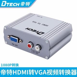 DTECH/帝特DT-7022 HDMI转VGA转换器 高清输出 真正的高清输出VGA