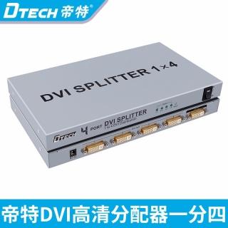 DTECH帝特DT-7024 DVI分配器一进四出高清视频分屏器1分4电视分屏器4口