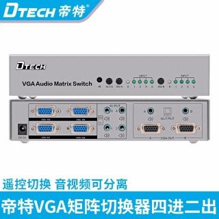 DTECH帝特DT-7026 vga矩阵四进二出带音频 高清切换器分配器视频切换器