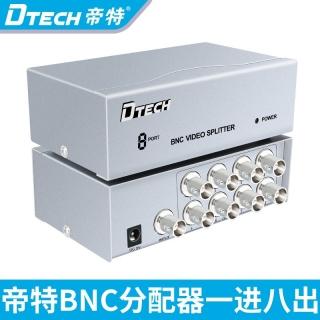 DTECH帝特DT-7108 bnc视频分配器1分8 bnc分配器1进8出 8口 监控清晰