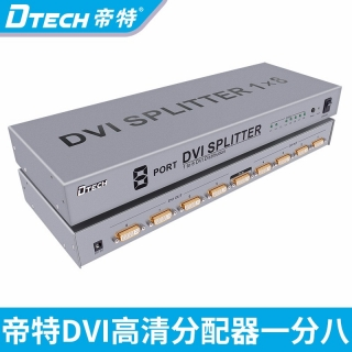 DTECH帝特DT-7025 DVI视频分配器1进8出监控视频分配电视卖场dvi分配器
