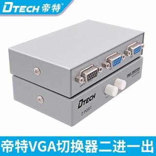 DTECH/帝特DT-7032 VGA转换器二进一出 电脑显示器高清视频切换器2口