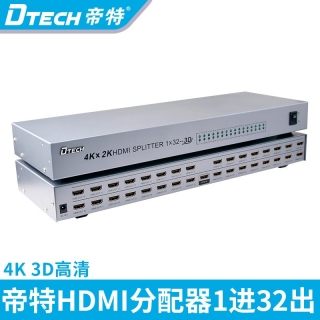 DTECH帝特DT-7132 hdmi分配器1进32出高清分屏器电视高清播放器分频器
