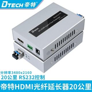 DTECH帝特DT-7052A HDMI 光纤延长器300米 单模双纤 4K*2K 带RS232 3C电源
