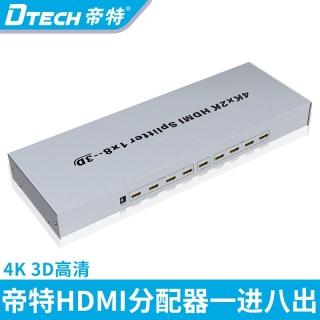 DTECH帝特DT-7148A hdmi分配器一进八出4k高清电视分屏器显示器分配器