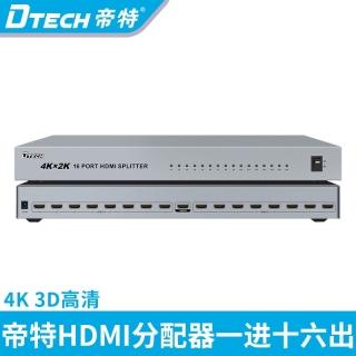 帝特DT-7416 HDMI分配器一进十六出4K高清视频分屏器1分8电视分配器