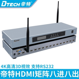DTECH帝特DT-7488 hdmi矩阵8进8出4K高清HDMI矩阵切换器视频主机服务器