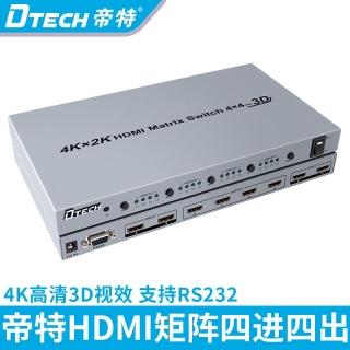 DTECH帝特DT-7444 hdmi矩阵4进4出4k视频矩阵 hdmi矩阵切换器4进4出