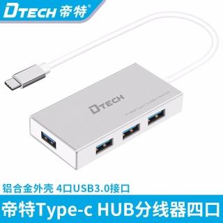DTECH帝特DT-DT-3308T type-c转usb3.0 hub集线器 HUB一拖四口集线器扩展OTG可充电