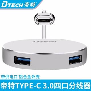 DTECH帝特DT-3312 Type-C转USB 3.0HUB适用苹果Mac Book笔记本转换器