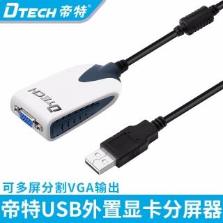 DTECH帝特DT-6510  usb转vga USB TO VGA外置显卡usb显卡VGA分屏