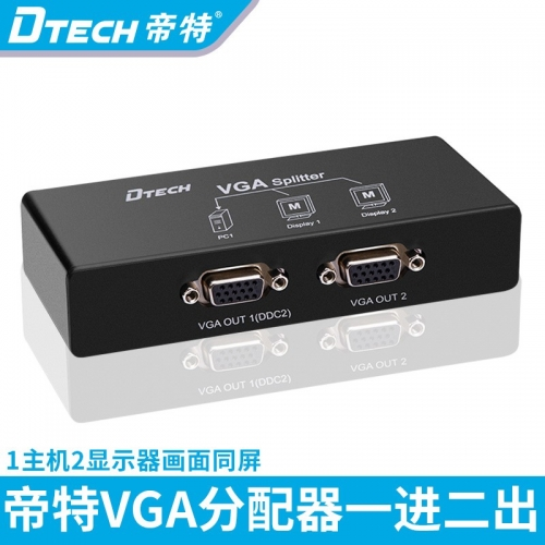 DTECH帝特DF-2502 VGA分配器一分二电脑主机高清视频显示一拖二一进二出分屏器