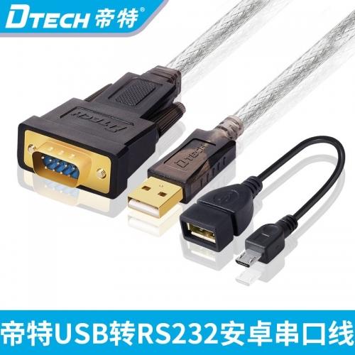 DTECH帝特DT-5002C usb转串口线9针rs232 pl2303安卓otg串口线com口