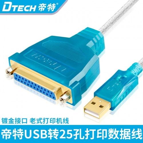 DTECH帝特DT-5005 usb打印机数据线 usb转1284并口打印线 打印机USB线