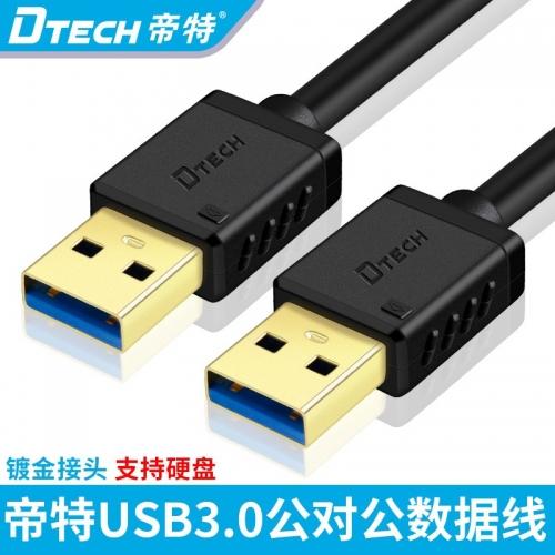 DTECH帝特CU0301双头USB数据线3.0公对公移动硬盘公对母散热器连接线1米1.5米2