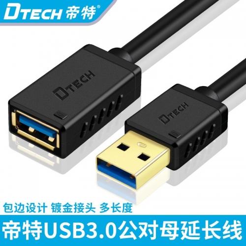 DTECH帝特CU0302 usb3.0延长线公对母电脑U盘网卡鼠标硬盘数据加长线1/2/3米
