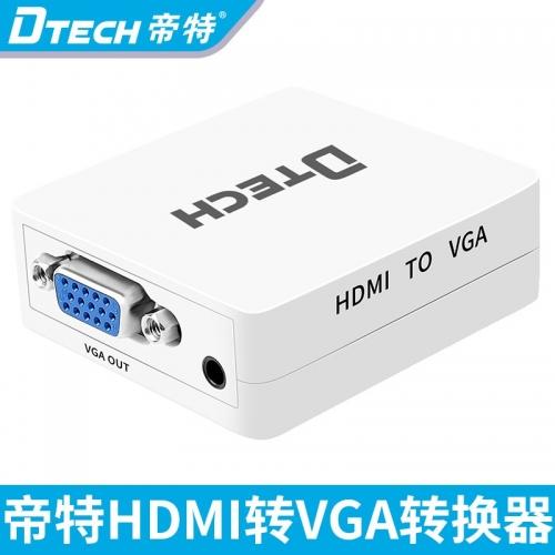 DTECH帝特DT-6528 hdmi转vga带音频转换器 hdmi转vga转接头投影仪转换