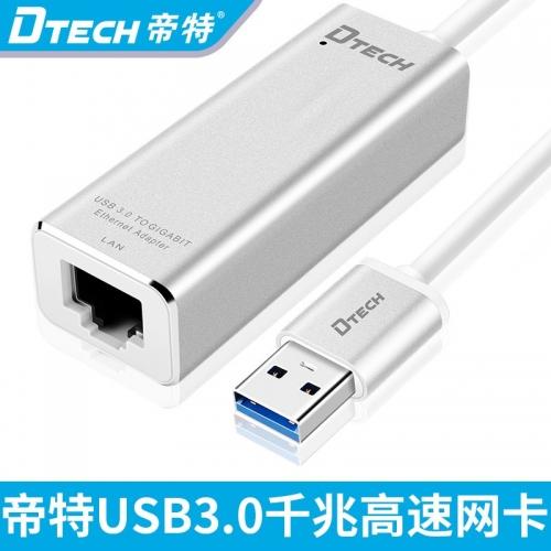 DTECH帝特DT-6550 usb3.0千兆笔记本电脑网卡外置高速usb有线网卡千兆