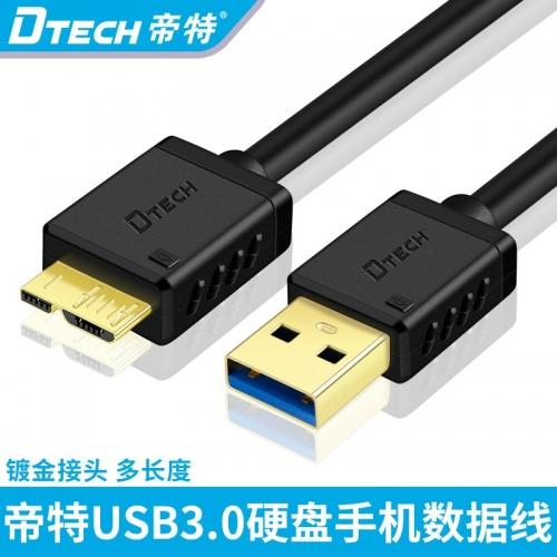 DTECH帝特CU0303 usb3.0三星note3手机数据线加长线移动硬盘连接线延长线