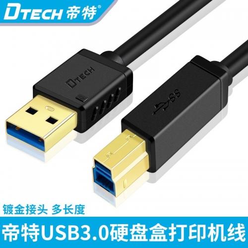 DTECH帝特CU0304  USB3.0方口打印线高速硬盘盒数据线连接线1米1.5米2米