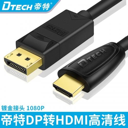 帝特  dp转hdmi 电视数字高清线接口DisplayPort转hdmi线