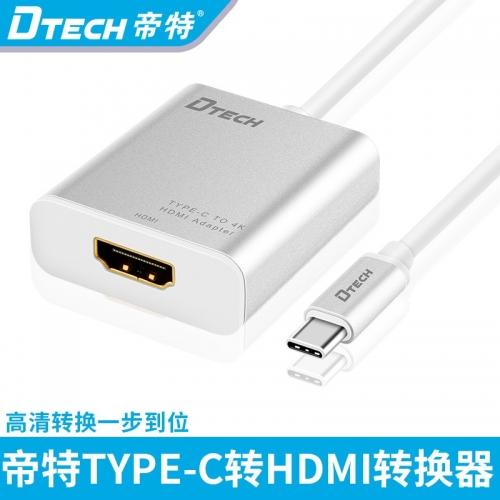 DTECH帝特DT-T0020 TYPE-C  TO HDMI  4K 30Hz 高清视频转换器
