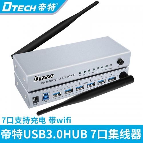 DTECH帝特DT-3307WF USB 3.0 HUB/WiFi/BC1.2  3C 5V/1A电源 金属外壳