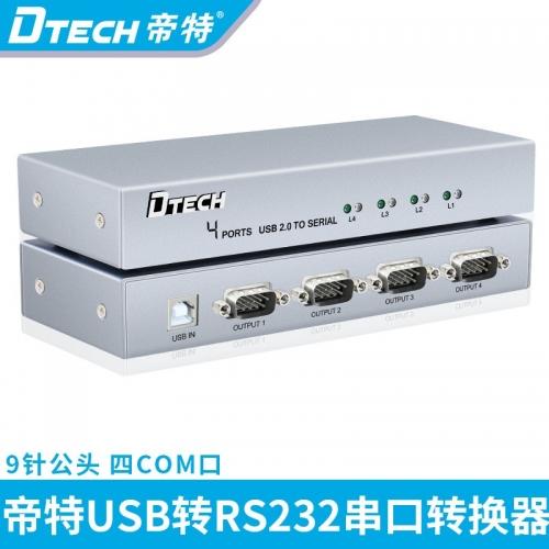 DTECH帝特DT-5020A USB转RS-232 DB9针4串口 CH9434芯片 工业4串口 金属外壳